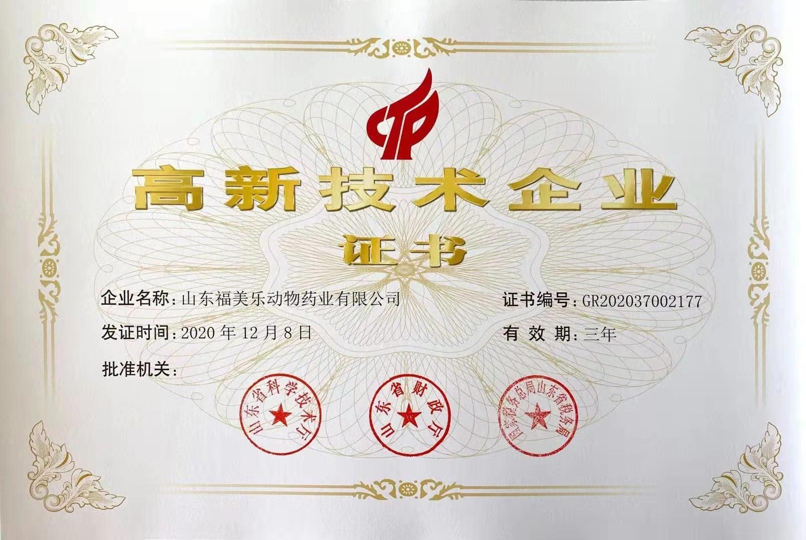 山东福美乐获评国家高新技术企业